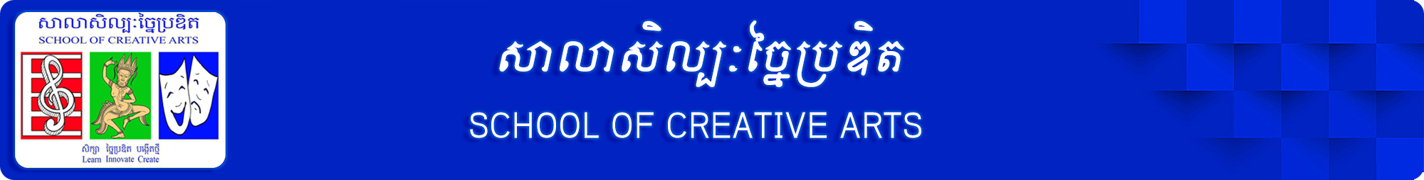 School of Creative Arts - Welcome to The University of Cambodia (UC)